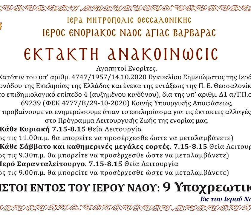 ΕΚΤΑΚΤΗ ΑΝΑΚΟΙΝΩΣΙΣ ΙΕΡΟΥ ΝΑΟΥ ΑΤΟΜΑ 9 copy