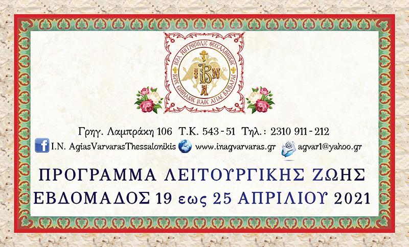 xaraktiristiki_19-25_apr_2021